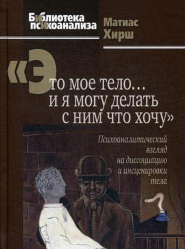 Анонс книги  Матиаша Хирша «Это мое тело… и я могу делать с ним что хочу»  Психоаналитический взгл