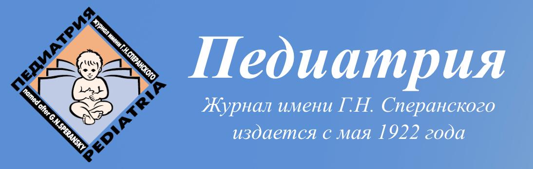 Публикация в журнале Педиатрия.