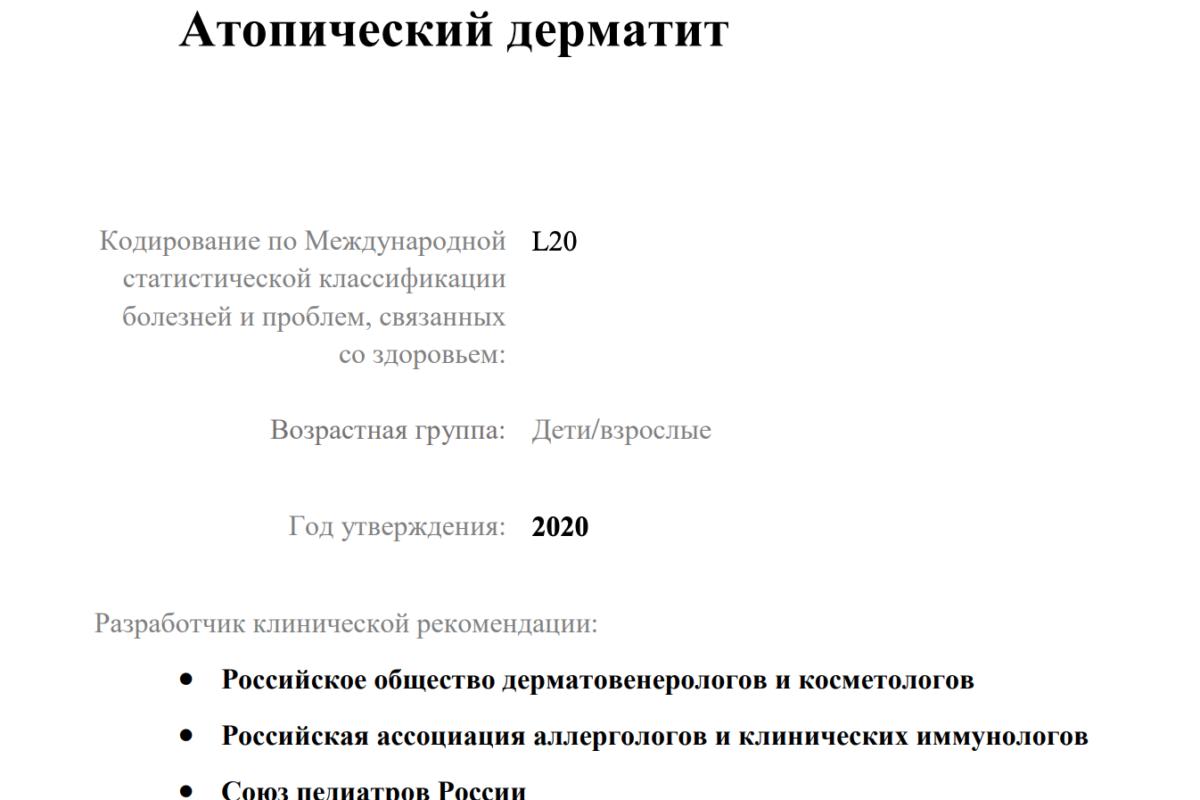 Новые российские клинические рекомендации по атопическому дерматиту 2020 г (проект)