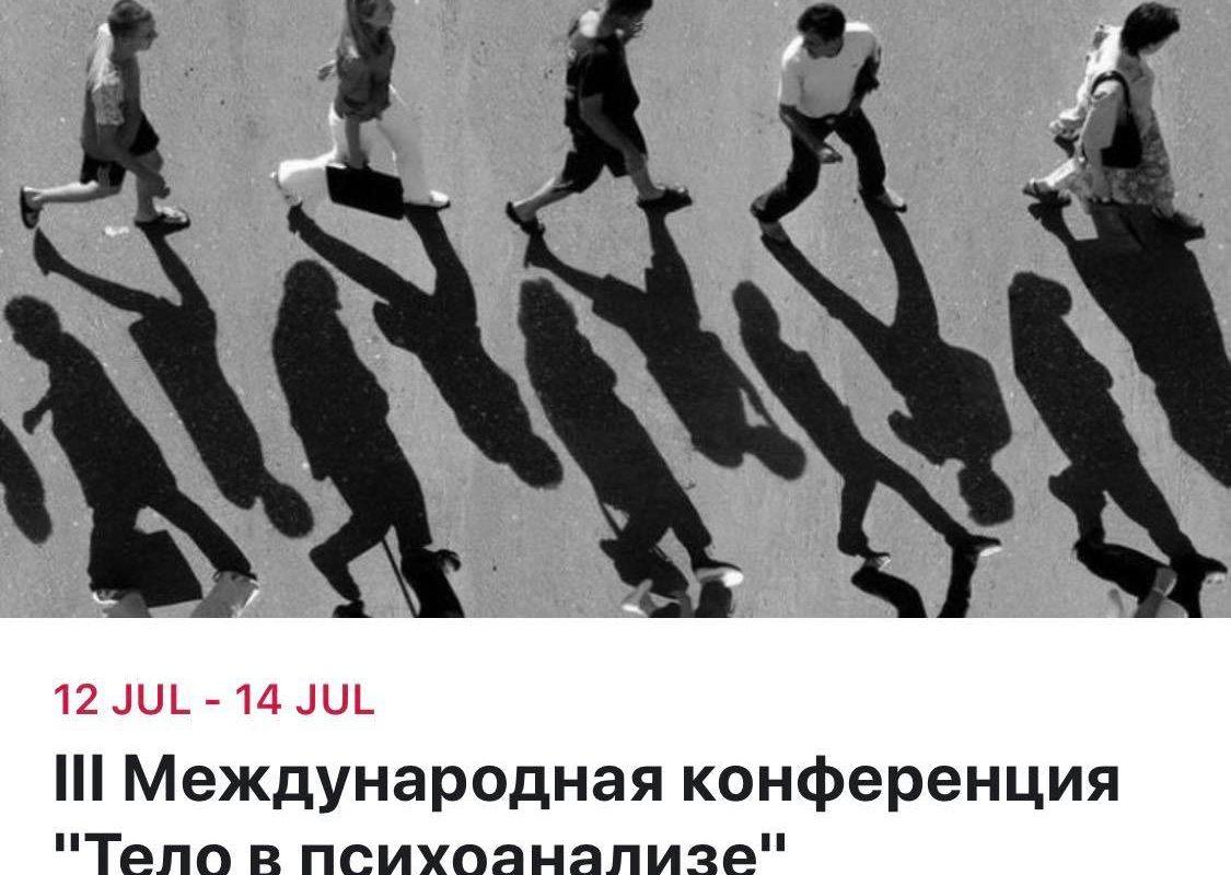 III МЕЖДУНАРОДНАЯ КОНФЕРЕНЦИЯ «Тело в психоанализе: история и перспективы»