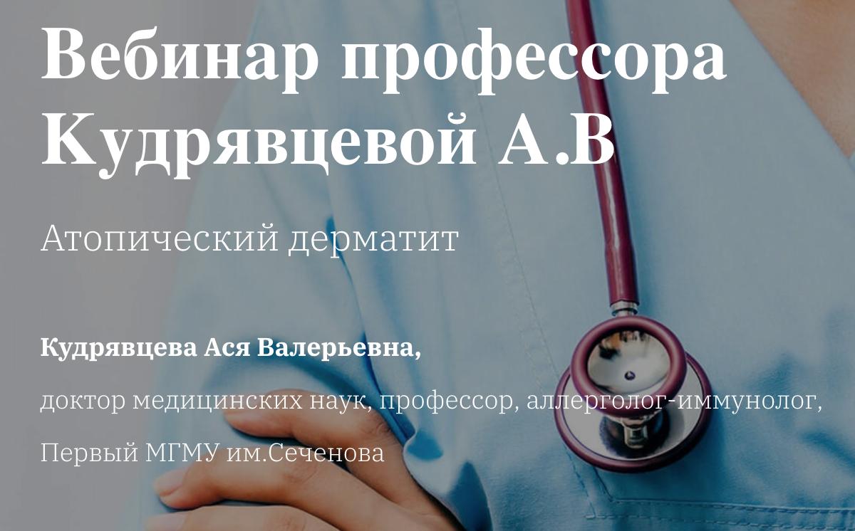Запись вебинара по атопическому дерматиту