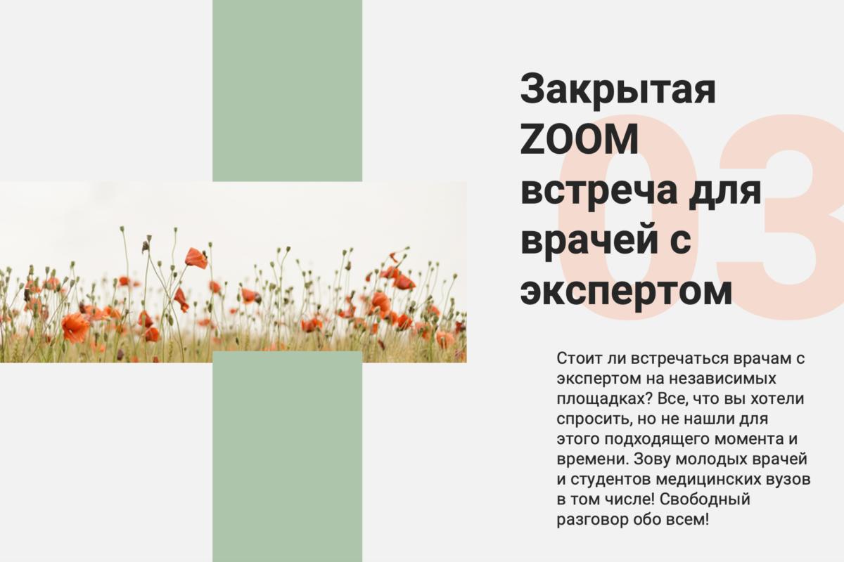 Закрытая ZOOM встреча для врачей с экспертом.