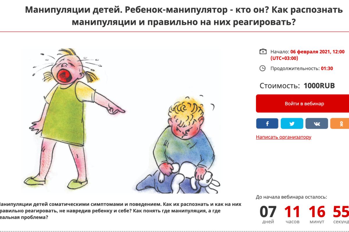 «Манипуляции детей. Ребенок-манипулятор, кто он? Как распознать манипуляции и как правильно на них реагировать?»